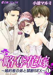 略奪花嫁~婚約者の弟と禁断SEX~(1) 義弟イケメンのむりやりエッチ
