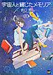 宇宙人と綴じたメモリア-電子書籍