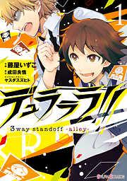 デュラララ!! 3way standoff -alley--電子書籍