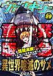 コミックヴァルキリーWeb版Vol.98