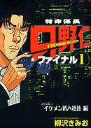 【フルカラーコミック】「特命係長 只野仁 ファイナル」