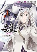 解放少女SIN Mystycle Line