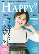 Are You Happy? (アーユーハッピー) 2018年 5月号