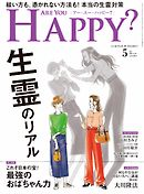 Are You Happy? (アーユーハッピー) 2020年5月号