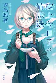 忘却探偵シリーズ(単行本版)
