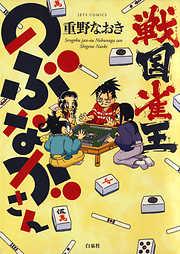 戦国雀王のぶながさん-電子書籍