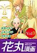 花丸漫画 Vol.0