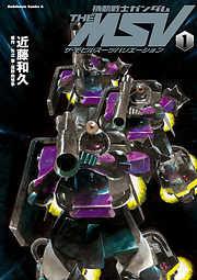機動戦士ガンダム THE MSV ザ・モビルスーツバリエーション-電子書籍