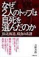 なぜ2人のトップは自死を選んだのか JR北海道、腐食の系譜