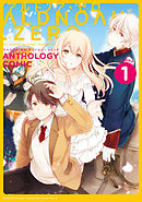ALDNOAH. ZERO アンソロジーコミック 1巻