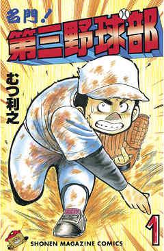名門!第三野球部 1巻