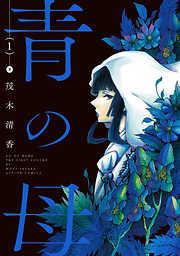 青の母-電子書籍