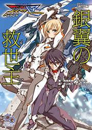 エンゼルギア 天使大戦TRPG The 2nd Edition リプレイ