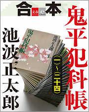 合本 鬼平犯科帳(一)~(二十四)【文春e-Books】