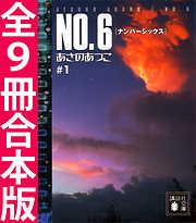 NO.6〔ナンバーシックス〕全9冊合本版-電子書籍