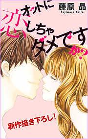 Love Silky オットに恋しちゃダメですか? story11-電子書籍