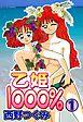 乙姫1000% (1)