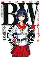 BW(ビューティフルワールド) 麻雀星取伝説