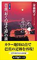芭蕉「おくのほそ道」の旅-電子書籍