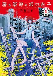 星と革命と坂口杏子-電子書籍