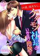 29歳、彼氏なし。ケダモノ社長といきなり同居!?(9)