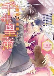 千年皇帝 ~最後の花嫁~-電子書籍