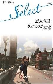 恋人宣言-電子書籍