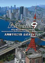 A列車で行こう9 公式ガイドブック