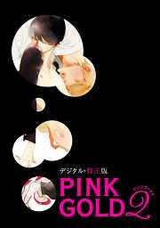 PINK GOLD2【デジタル・修正版】-電子書籍