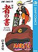 NARUTO―ナルト―[秘伝・者の書] キャラクターオフィシャルデータBOOK
