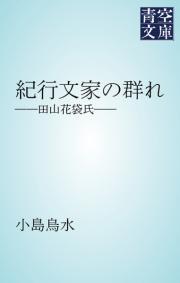 紀行文家の群れ-電子書籍