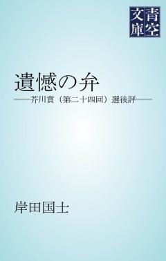 遺憾の弁 - 岸田国士   Gracelutheranbtown.org