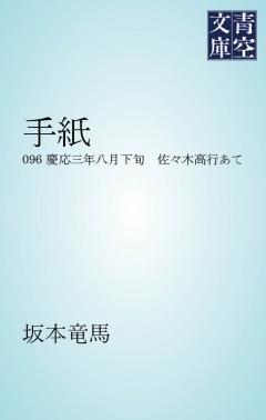 手紙 慶応三年八月下旬 佐々木高行あて2