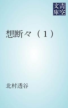想断々(1)