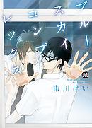 ブルースカイコンプレックス【電子限定特典付き】