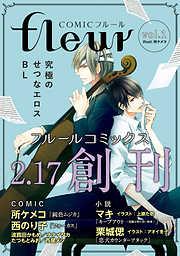 【無料】COMICフルール vol.1-電子書籍