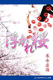 浮かれ桜-電子書籍