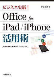 ビジネス実践!Office for iPad/iPhone活用術-電子書籍