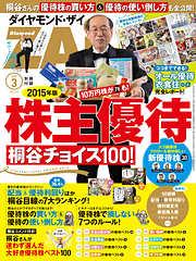 2015年版 株主優待 桐谷チョイス100!
