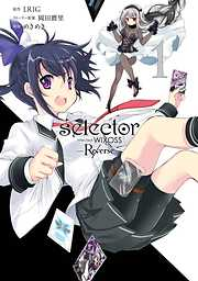 selector infected WIXOSS -Re/verse- 1巻-電子書籍