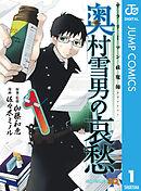 サラリーマン祓魔師 奥村雪男の哀愁 1