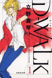 D-WALK 1巻