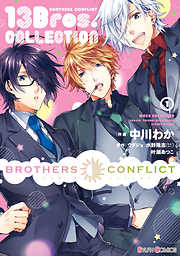 BROTHERS CONFLICT 13Bros.COLLECTION(1)