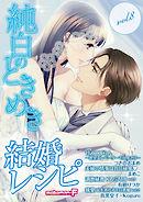 結婚レシピ vol.8