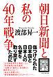 朝日新聞と私の40年戦争