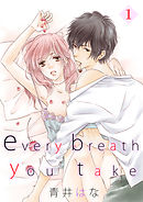 every breath you take 1話