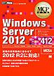 MCP教科書 Windows Server 2012 (試験番号:70-412)-電子書籍