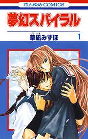 夢幻スパイラル 1巻-電子書籍