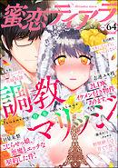 蜜恋ティアラ調教マリッジ Vol.64