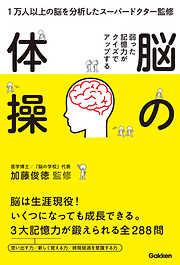 弱った記憶力がクイズでアップする 脳の体操 1万人以上の脳を分析したスーパードクター監修